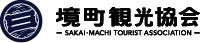 茨城県の境町観光協会の公式観光案内