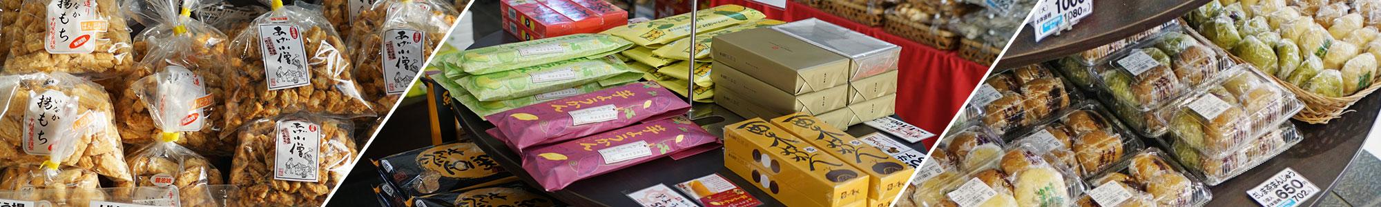 茨城県境町のスイーツ:和菓子