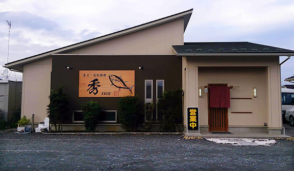 茨城県境町のグルメ:寿司・旬彩料理 秀-SAKAE-