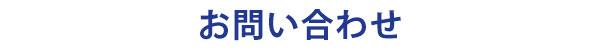 お問い合わせフォーム:茨城県境町観光協会へのお問い合わせ