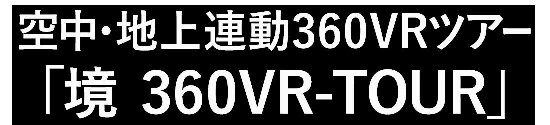 空中・地上連動360VRツアー「境360VR-TOUR」