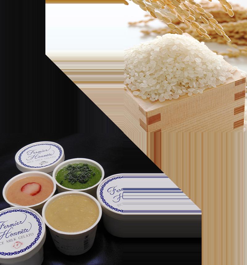 特産品の米とジェラート
