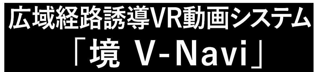 広域道路誘導VR動画システム「境V-Navi」